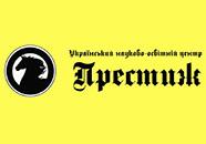 Український Науково-Освітній Центр Престиж