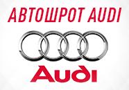 Автошрот Audi&Volkswagen