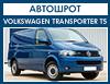Авторозборка VW T5