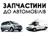 Авторозбірка Mercedes-Benz , Ford Transit.