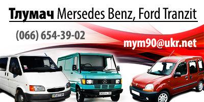 Авторозборка Мersedes Benz sprinter  спрінтер 312 311 313  Ford Tranzit