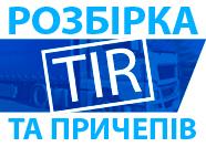 Розбірка  TIR та причепів