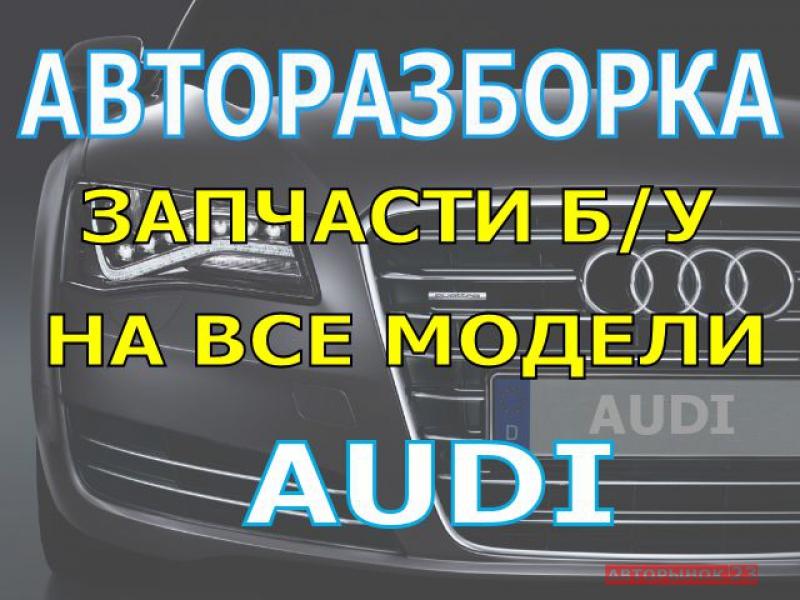 Авторазборка АвтоШрот V8