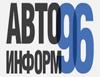 Автоинформ96