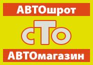 Автошрот СТО Автомагазин
