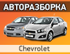 Запчасти Chevrolet Aveo Lacetti Epica Opel Astra.