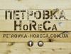 Horeca-rivne