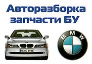 Запчасти BMW  из Европы .