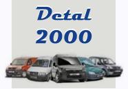 Автодеталь 2000