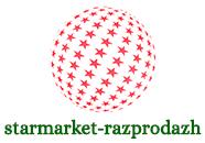 Starmarket-razprodazh