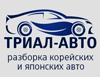 Триал-Авто