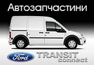 Автозапчасти на Ford Connect