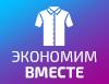 Економим Вместе. Людмила. 555