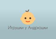 """Интернет-магазин """"Игрушки у Андрюшки"""""""