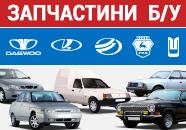 Авторазборка Таврия, Славута, ВАЗ, ГАЗель, Волга, Daewoo Lanos