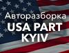 USA parts Kyiv
