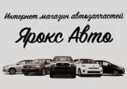 Ярокс Авто