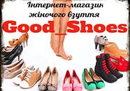 Магазин жіночого взуття Good_Shoes