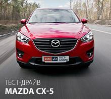 Тест-драйв Mazda CX-5: Проверенная сенсация
