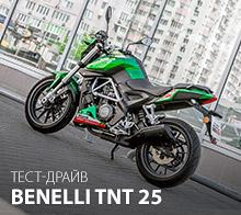 Тест-драйв Benelli TNT 25: С итальянским акцентом