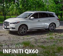 Тест-драйв Infiniti QX60