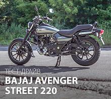 Тест-драйв Bajaj Avenger Street 220: Если очень захотеть