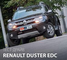 Тест-драйв Renault Duster EDC: На драйве