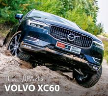 Кто без греха? Тест-драйв Volvo XC60