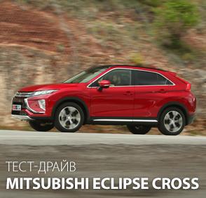 Тест-драйв Mitsubishi Eclipse Cross