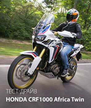Королева с автоматом: Тест-драйв Honda CRF1000 Africa Twin