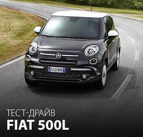 Тест-драйв Fiat 500L: Итальянский большой