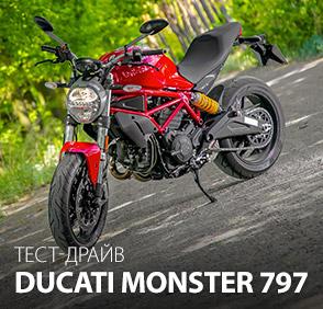 Тест-драйв Ducati Monster: Знаешь кто мой брат?