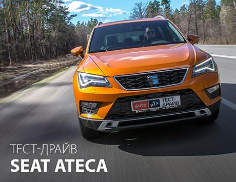 Тест-драйв Seat Ateca