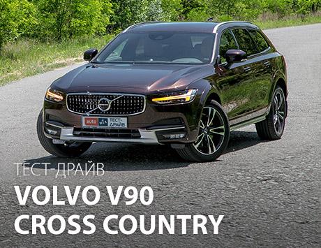 Тест-драйв Volvo V90 Cross Country. Кто здесь босс?