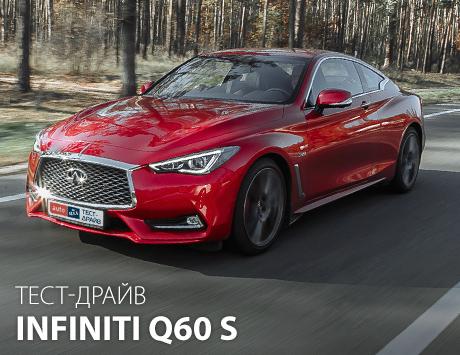 Тест-драйв Infiniti Q60S