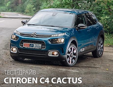 Тест-драйв Citroen C4 Cactus: Один за всех