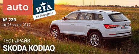 Онлайн-журнал: Все, что известно о кроссовере Hyundai Kona, испытание Skoda Kodiaq и поиск выгоды на европейских заправках