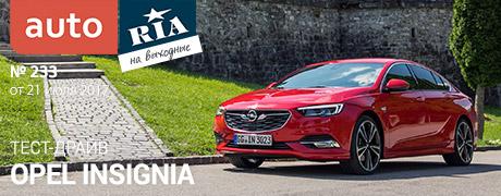 Онлайн-журнал: Новый Honda Accord, Евро-5 задержится в Украине, тест Opel Insignia и кемперы для путешествий  «дикарем».