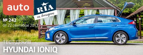Онлайн-журнал: Mercedes-AMG Project One, тест-драйв Hyundai Ioniq, желтые номера для такси и 10 самых дорогих тачек на AUTO.RIA