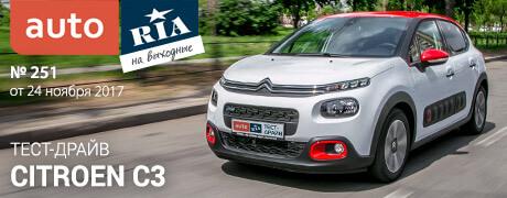 Онлайн-журнал: Прокачайте манеры - это полиция, Kia Stonic в Украине, тест-драйв  Citroen C3 и самые ненадежные новые авто в США.