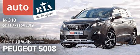 Онлайн-журнал: Какие «джипы» станут дешевле, Lexus UX в Украине, тест-драйв Peugeot 5008 и самые мощные кроссоверы на AUTO.RIA.