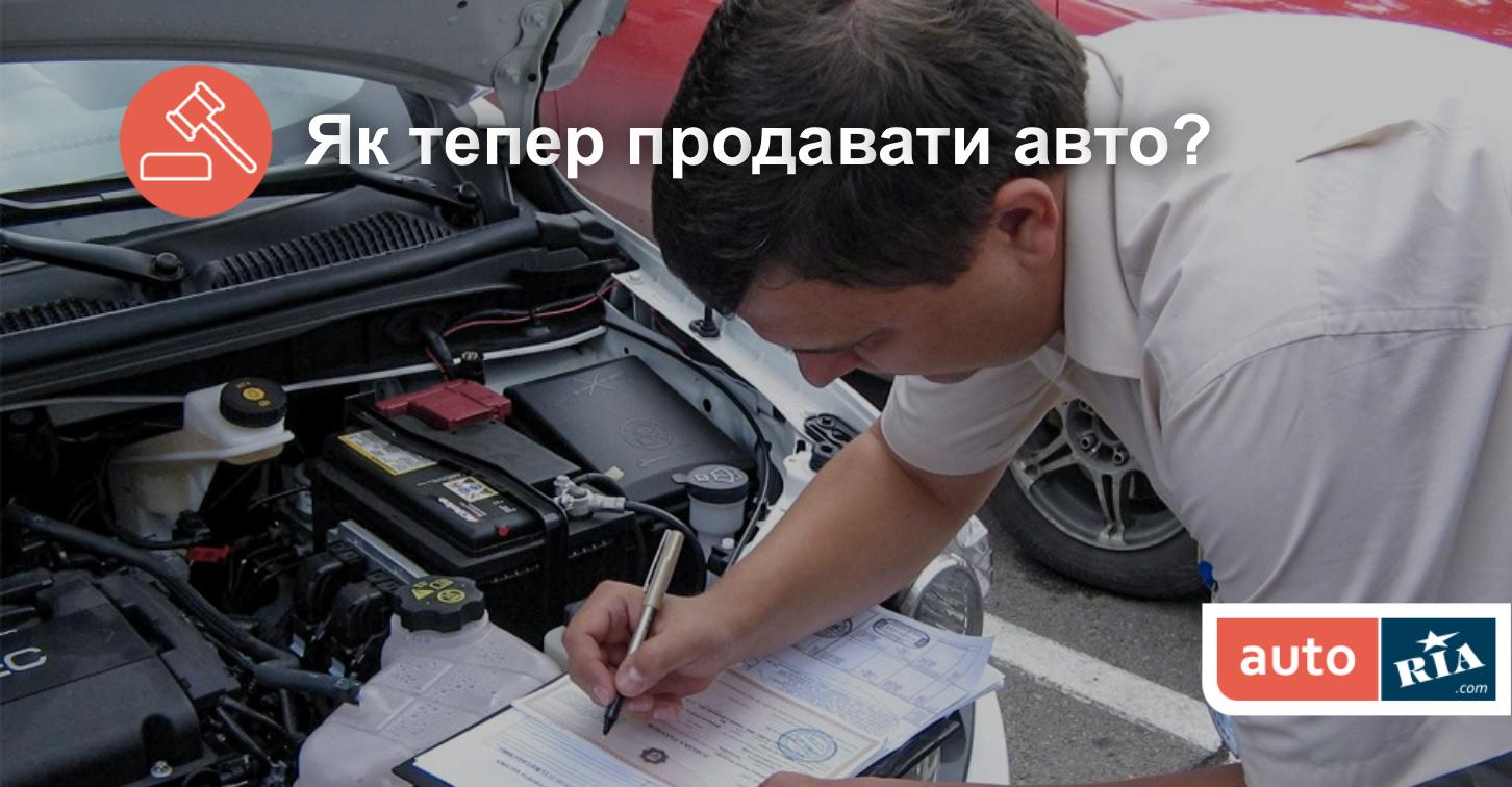 d6261b3b4a10 AUTO.RIA – Что значит «теперь авто не снимают с учета»