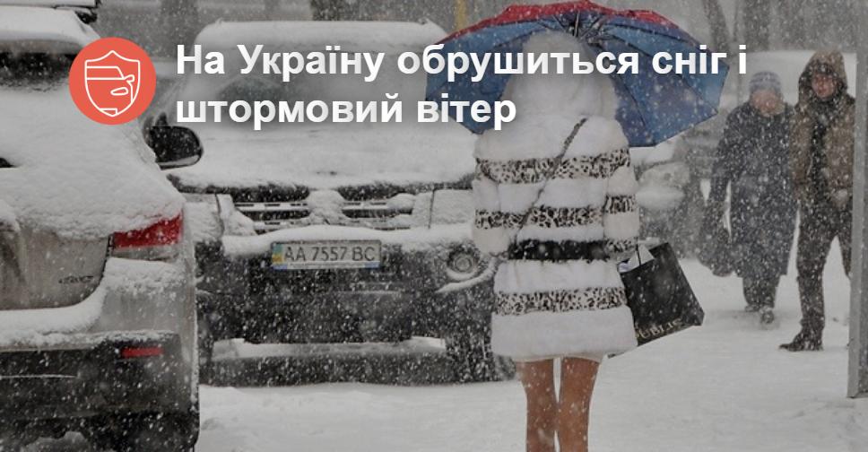 ВНИМАНИЕ: на Украину обрушится снег и штормовой ветер
