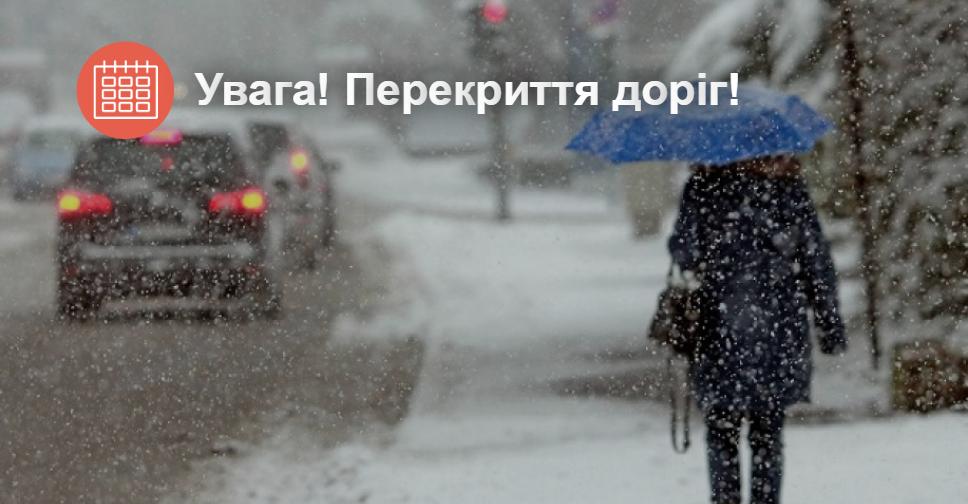 ВНИМАНИЕ! Из-за снегопадов в центральных и южных областях перекрыты дороги