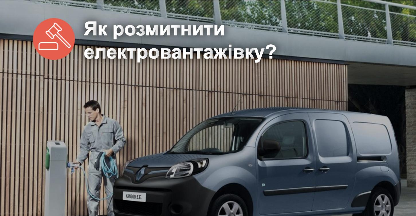 Как растаможить электромобиль, если он коммерческий?