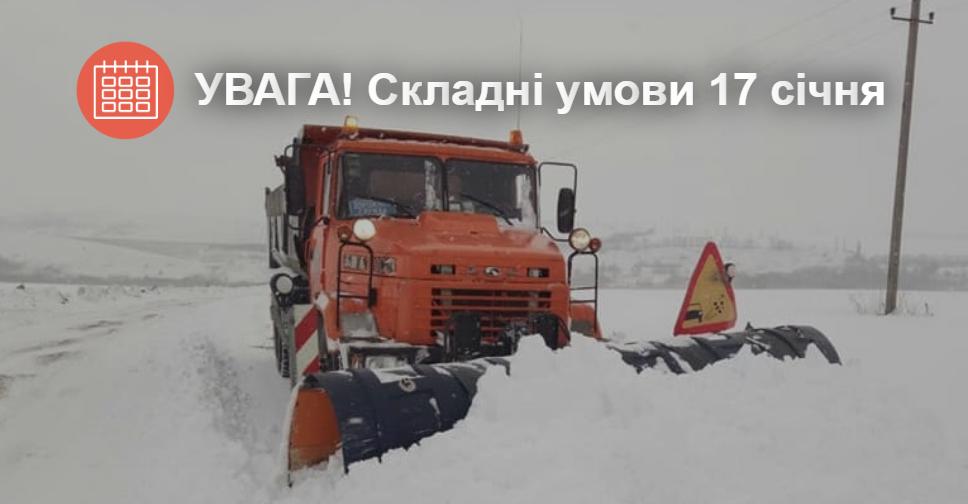 ВНИМАНИЕ! Сложные дорожные условия на Западе и Востоке Украины