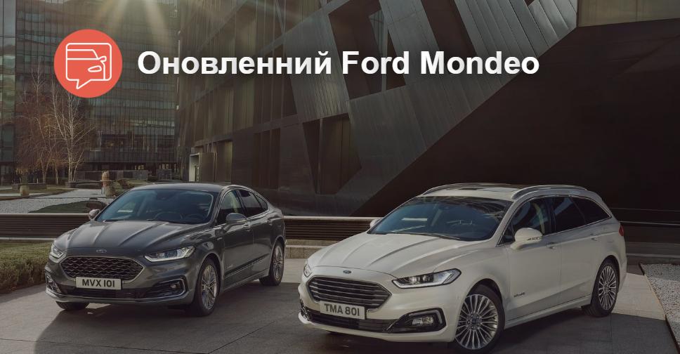 Обновленный Ford Mondeo получил гибридную версию
