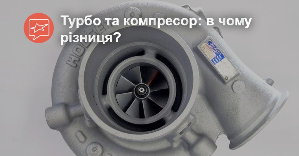 Как устроены турбонаддув и механический нагнетатель и чем они отличаются
