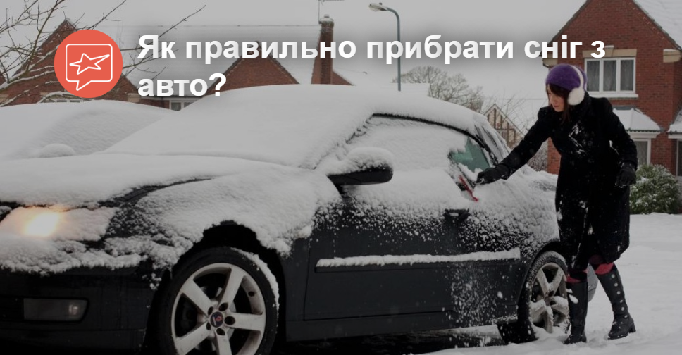 Еще не конец. Как правильно убрать снег с авто?