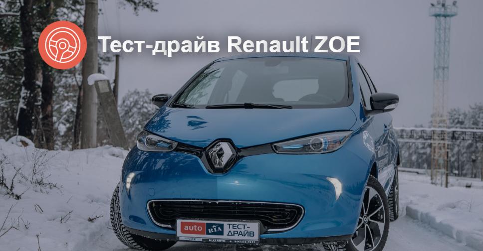 Рено Зое тест драйв и обзор Renault Zoe: Тест-драйв Renault ZOE